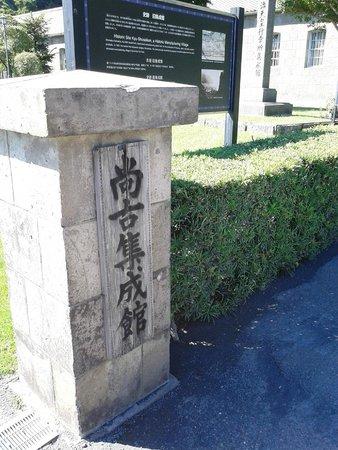 Shoko Shuseikan: 入口