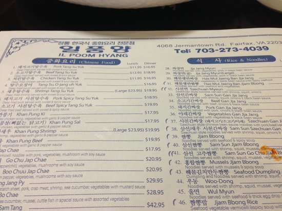 Il Poom Hyang: Partial view of the restaurant's menu