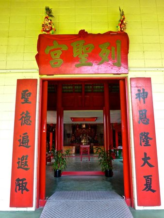 Chinese Temple and Museum Chung Wah: Entance to the Temple