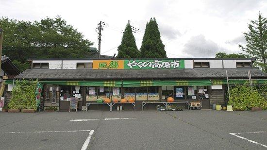 Michi-no-Eki Noshono Satoyakuno