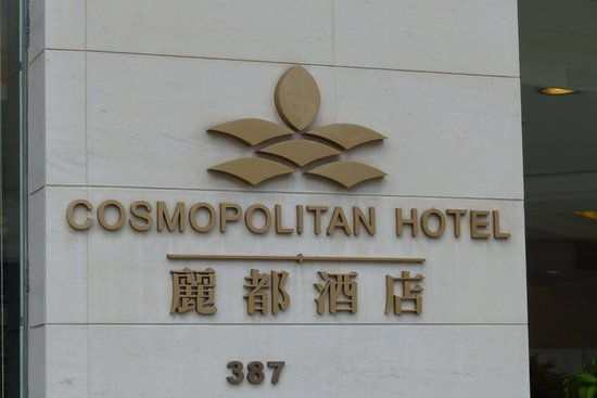 Cosmopolitan Hotel Hong Kong (to be renamed Dorsett Wanchai, Hong Kong in Oct 2016): Cosmopolitan in Wan Chai