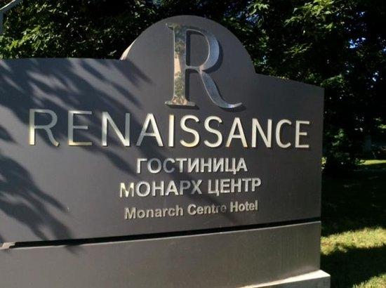 Renaissance Moscow Monarch Centre Hotel : Monarch Centre