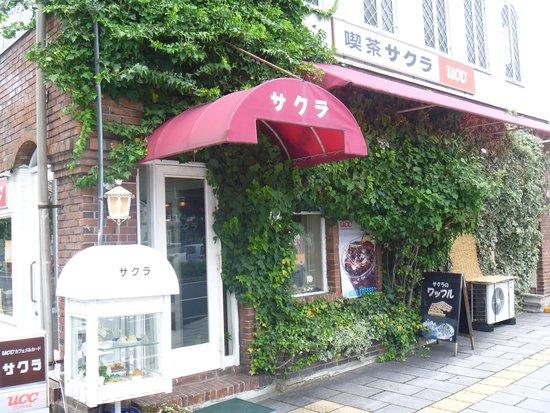 Sakura Cafe: 正面入口