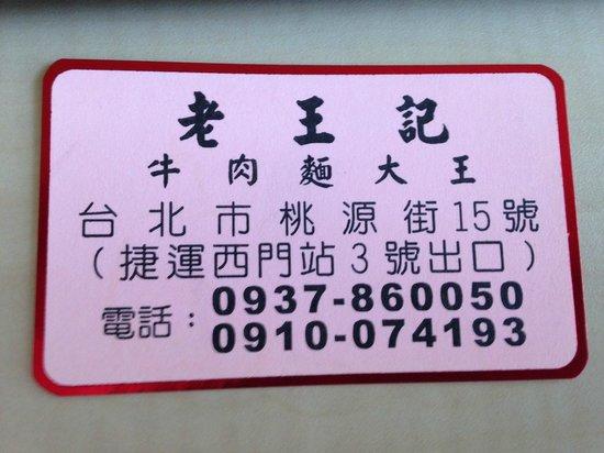 Tao-Yuan-Street Beef Noodle Shop : 2階の山東ではありません!!お間違いのないよう!