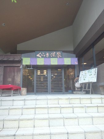 Kurama Onsen: 玄関