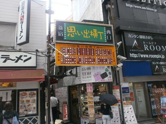 Omoide Yokocho: 緑の看板