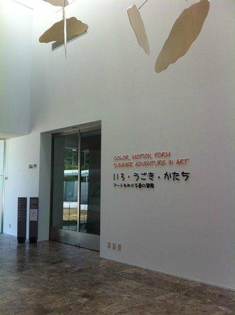Kanagawa Prefectural Museum of Modern Art Hayama: 展示室入口