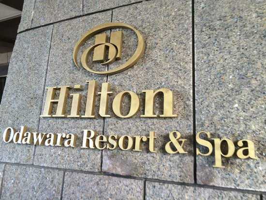 Hilton Odawara Resort & Spa: ヒルトン小田原