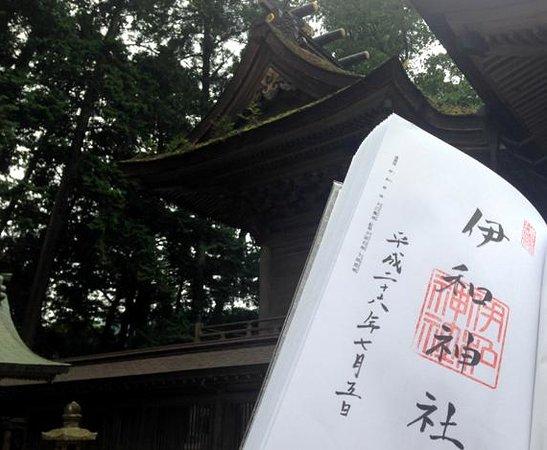 Harimakuni Ichinomiya Iwa Shrine : 御朱印