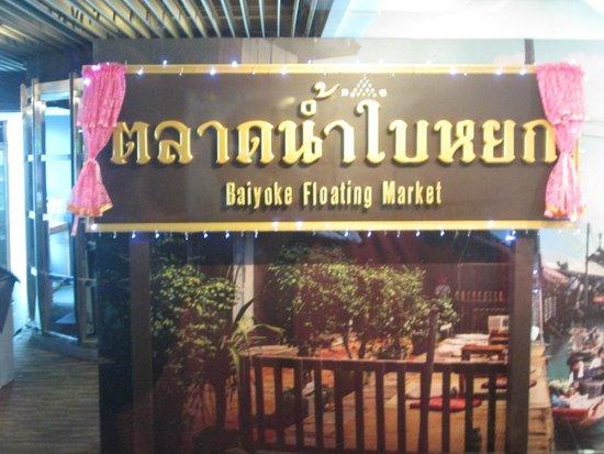 Baiyoke Sky Hotel: Thai Restaurant