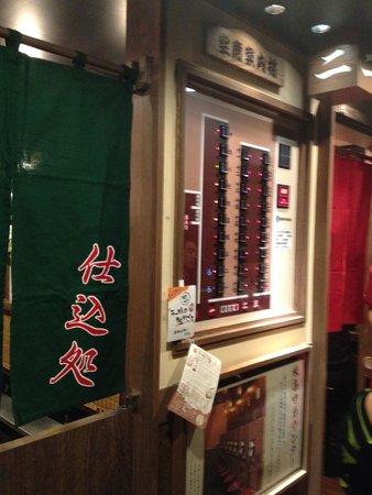 Ichiran Shinjuku Central East Entrance: 用餐區入口處