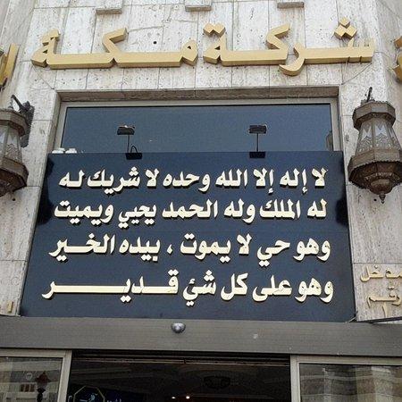 Pullman ZamZam Makkah : Великие слова написаны на стене