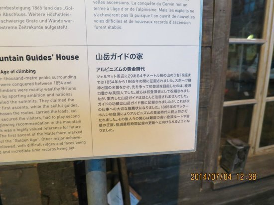 Matterhorn Museum - Zermatlantis: 日本語の説明があります