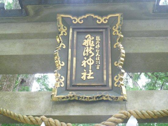 Hirou Shrine: 鳥居