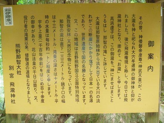 Hirou Shrine: 御案内