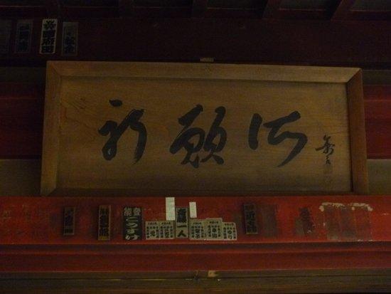 Hirou Shrine: 祈願所