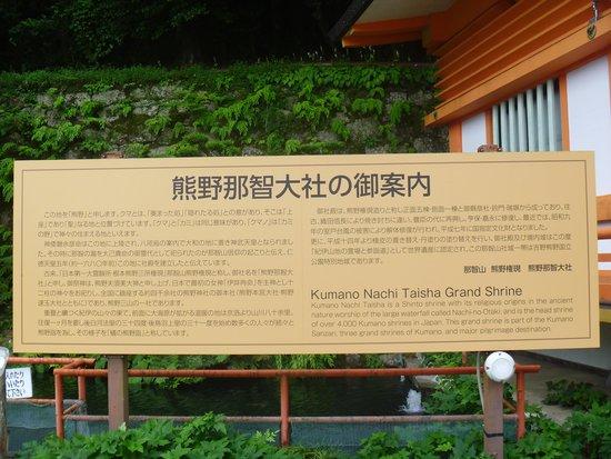 Kumano Nachi Taisha: 熊野那智大社の御案内