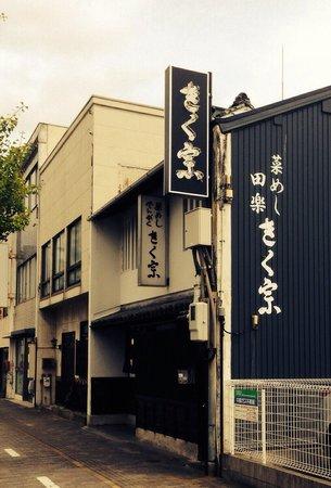 Kikuso: 『菜めし 田楽 きく宗』