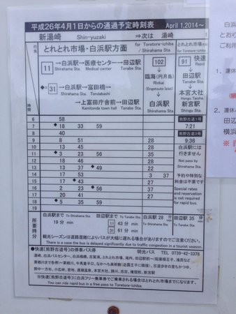 Hotel Seamore: Bus time schedule to JR Shirahama direction