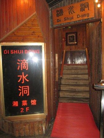 ShangHai DiShuiDong (MaoMing South Road): Di Shui Dong