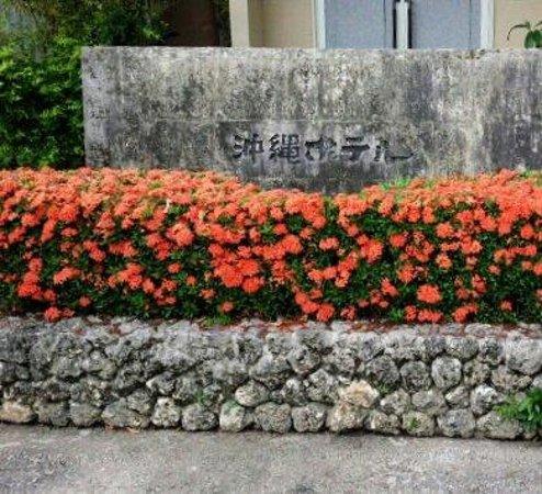 Okinawa Hotel: 沖縄ホテル