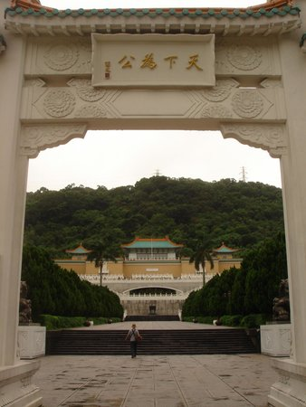 National Palace Museum: 正面