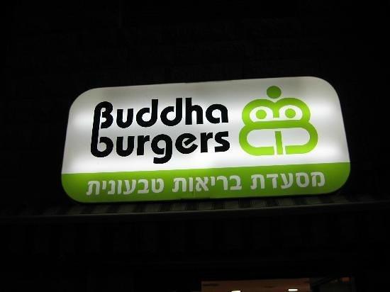 Buddha Burgers Haifa: buddha burgers