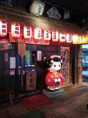 Ai Sha Zi Japanese Restaurant
