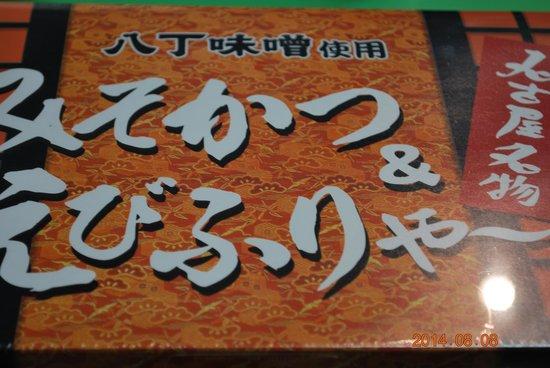 SCMAGLEV and Railway Park : 味噌カツえびふりゃー弁当1000円