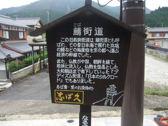 Oharano Sato: そうそう鯖街道もあるんです!