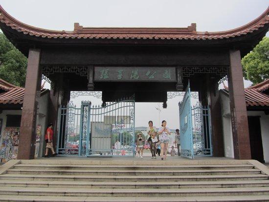 Zhangjiagang Park: 張家港公園