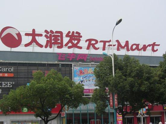 Zhangjiagang Park: 公園の向かいのスーパーマーケット
