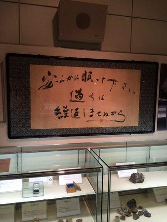 Honkawa Peace Museum: 資料館内