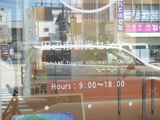 ガラス戸の表示 - 田辺市、田辺市観光センターの写真 ...
