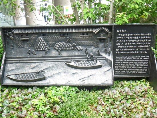 RIHGA Royal Hotel Osaka : 敷地内の「蔵屋敷跡」レリーフ