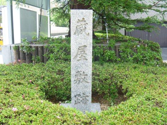 RIHGA Royal Hotel Osaka: 敷地内の碑