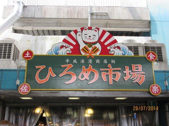 Hirome Ichiba: ひろめ市場入り口