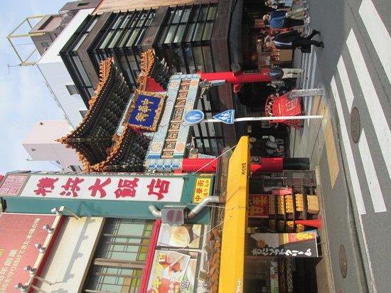 Yokohama Chinatown: 関内側の門
