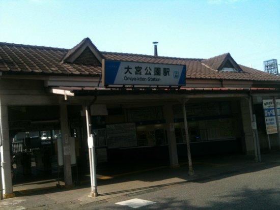 Saitama Prefectural Museum of History and Folklore: 最寄駅・・・大宮公園駅