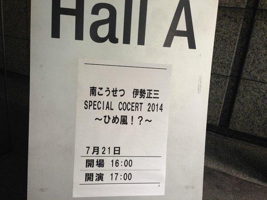 Tokyo International Forum: 駅から来るとわかりやすいように壁に貼ってありました。