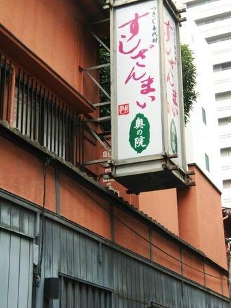 Sushizanmai Tsukijiekimae: 看板