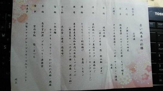 Akai Fusha : 夕食のお品書き!