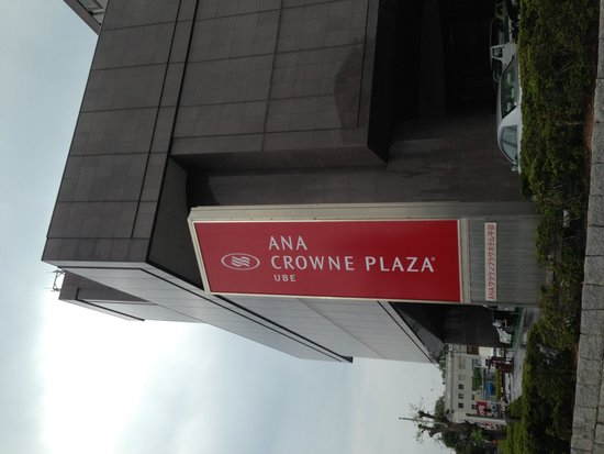 ANA Crowne Plaza Ube: 外観