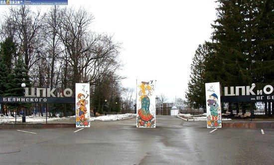 Amusement Park Named After Belinsky