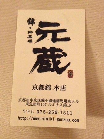 Genzo Nishiki Main shop