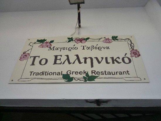 To Elliniko in Naxos