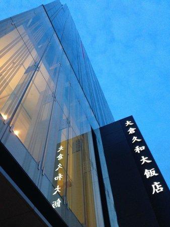 The Okura Prestige Taipei : Moden exterior