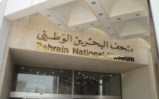 Bahrain National Museum: National Museum,Bahrain