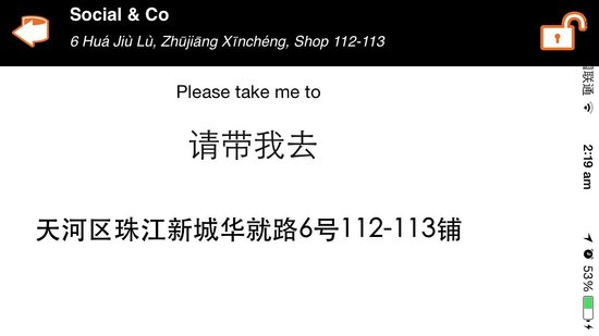 Social&Co: Address in Chinese on HiGuangzhou App