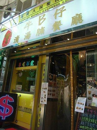 Eaton, Hong Kong: Nui Bi Zai